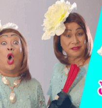 GMA Pinoy TV The Lolas Beautiful Show