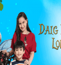 Watch Daig Kayo Ng Lola Ko April 5, 2020