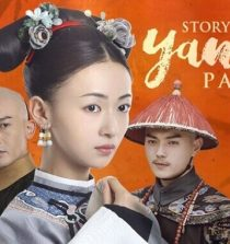 Watch Story of Yan Xi Palace April 3, 2020