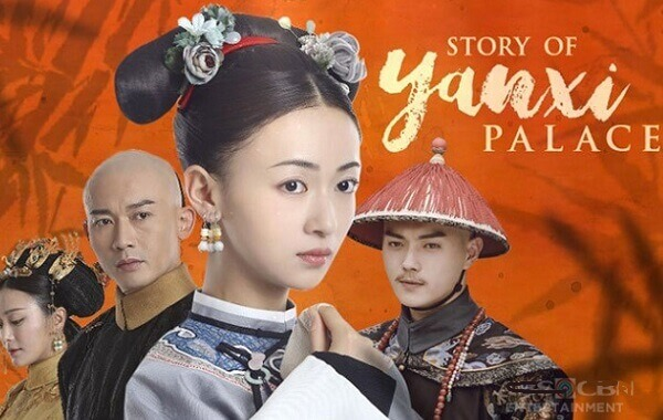 Story of Yan Xi Palace February 24, 2020